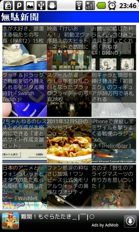 Androidアプリ 無駄新聞 1.1.0 をリリースしました