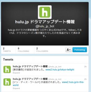 hulu.jp  のドラマの更新情報を流すtwitter bot を作りました
