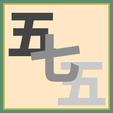 川柳サイトを作りました「よみ人しらず」